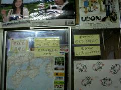 udon30_02uesugi04.jpg