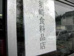 udon30_03suzaki03.jpg