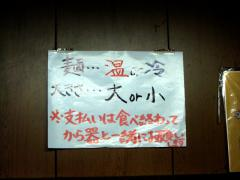 udon30_03suzaki06.jpg