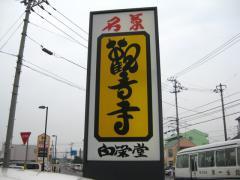 udon30_04hakuei02.jpg