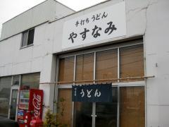 udon30_07yasunami01.jpg