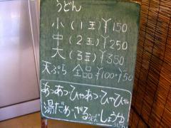 udon30_07yasunami04.jpg