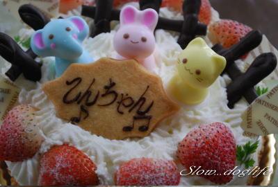 gurieさんからケーキ♪