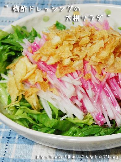 梅酢ドレッシングの大根サラダ