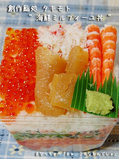 海鮮ミルフィーユ丼