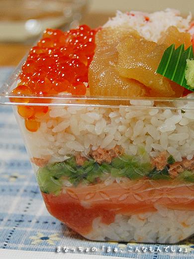 海鮮ミルフィーユ丼 側面