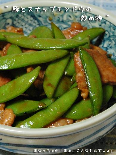 豚とスナップエンドウの炒め物