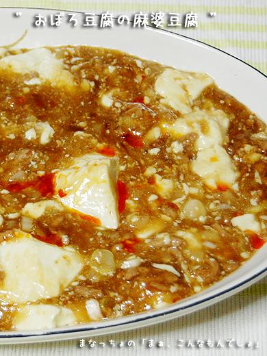 おぼろ豆腐の麻婆豆腐