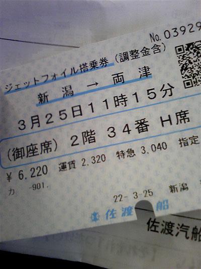20100327-06.jpg