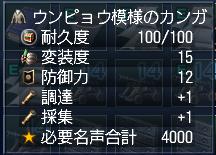 羅刹クマ艦隊02
