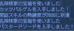 イベント08