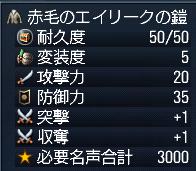 レア狩り3