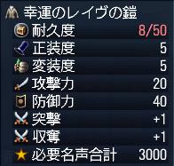 レア狩り5