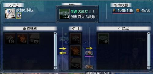 納品物生産3