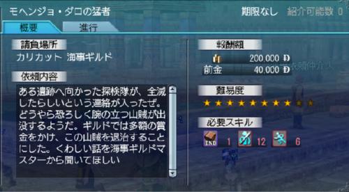 剣士クエ5