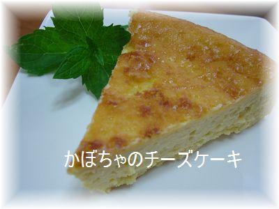 かぼちゃのチーズケーキ2
