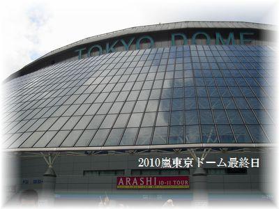 2010嵐最終日