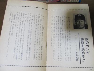 「アストロ球団」第5巻、巻末寸評より
