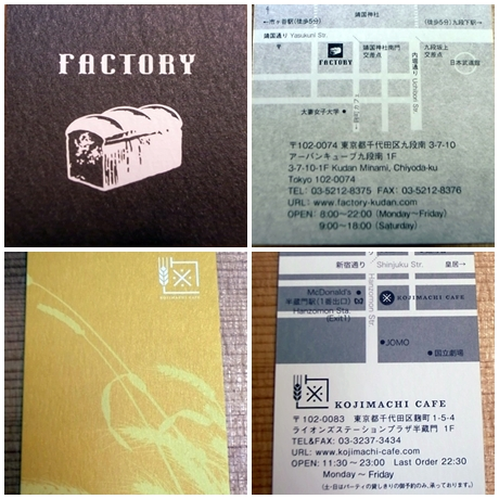 ファクトリーカード