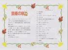 高柳ロビーコンサート2