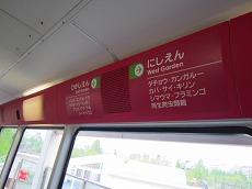 IMG_0199-uenopanda.jpg