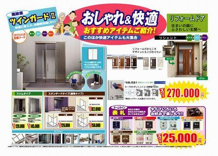 (共通)EXT09-510-00裏+_1-