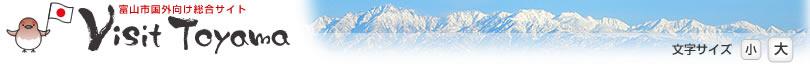富山市国外向け総合サイト『Visit TOYAMA』