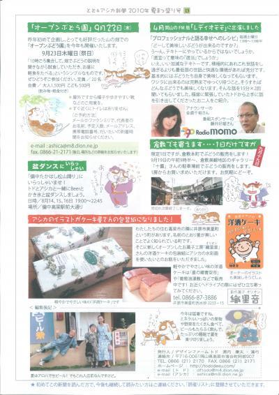 トド&アシカ新聞?