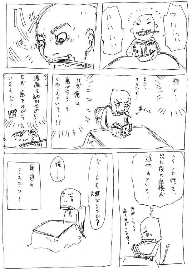 haburashi001.jpg
