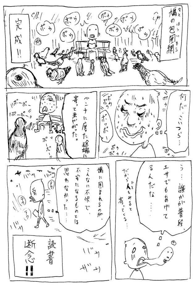 hatomatsuri1112.jpg