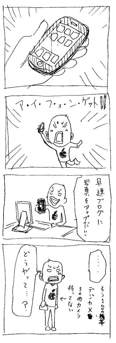 iphone105.jpg