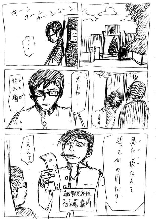 magagakuin001.jpg