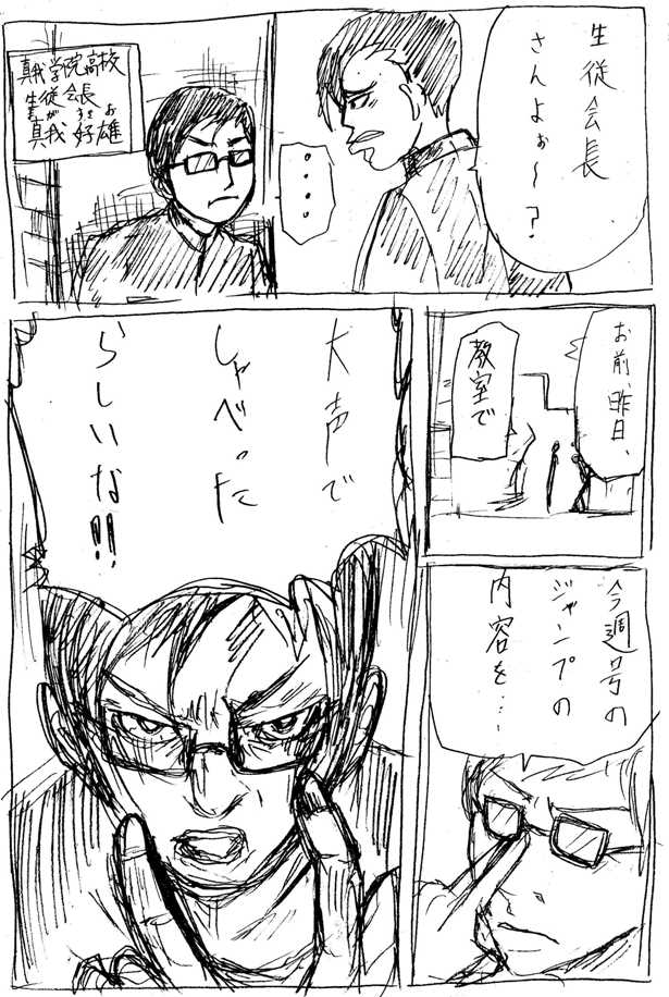 magagakuin002.jpg