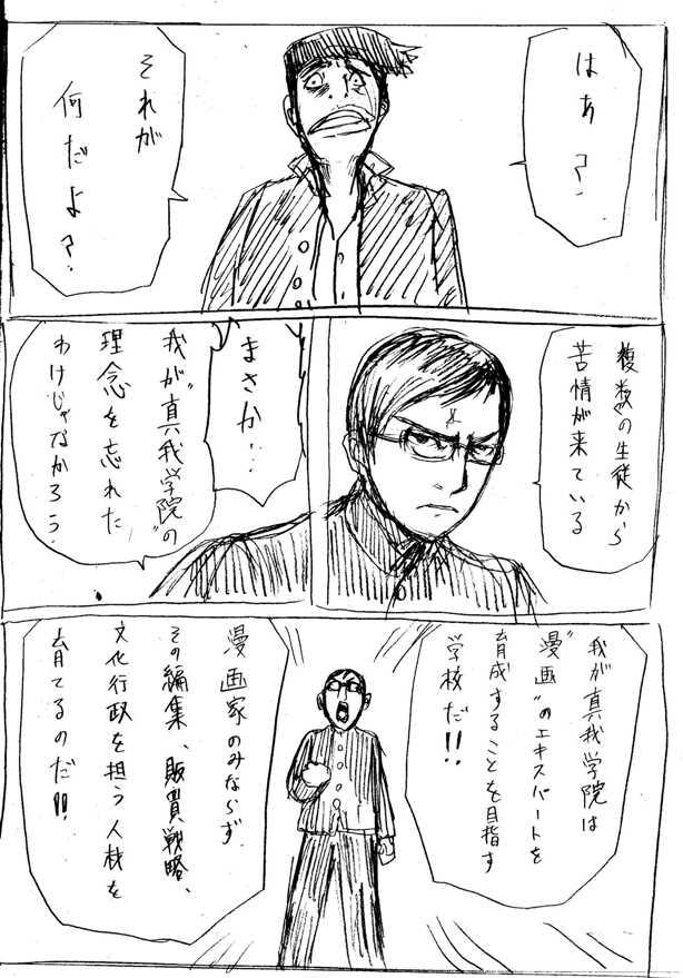 magagakuin003.jpg