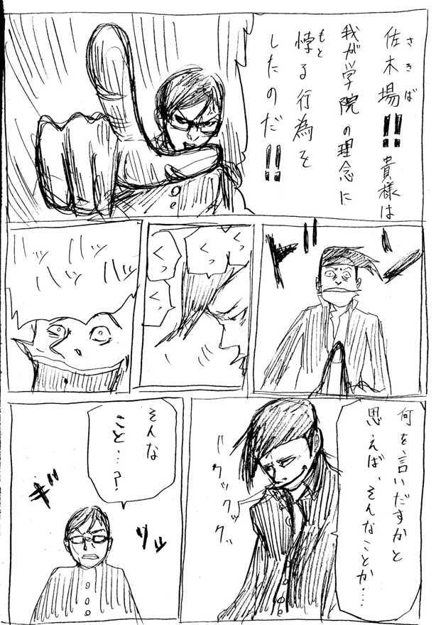 magagakuin004.jpg