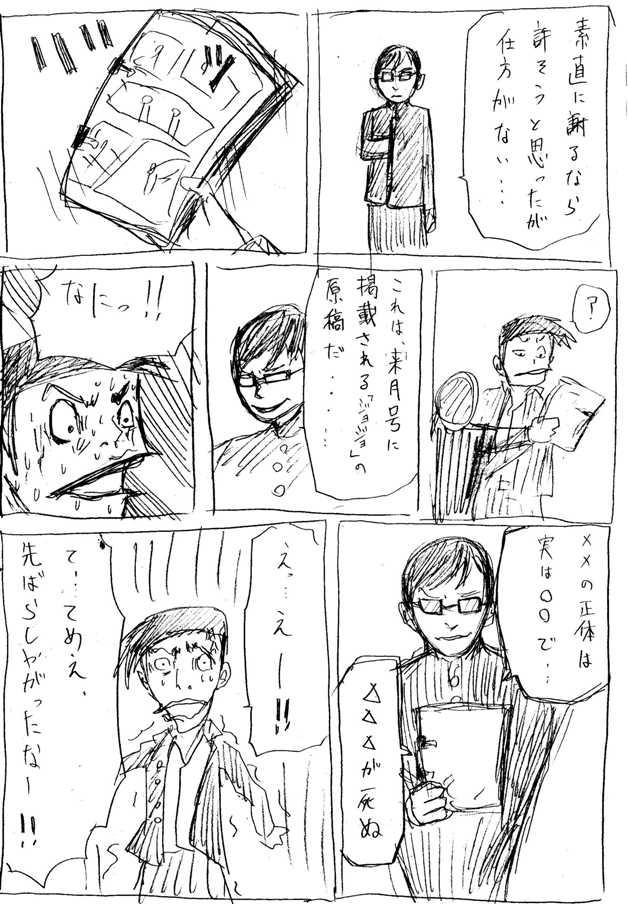 magagakuin007.jpg