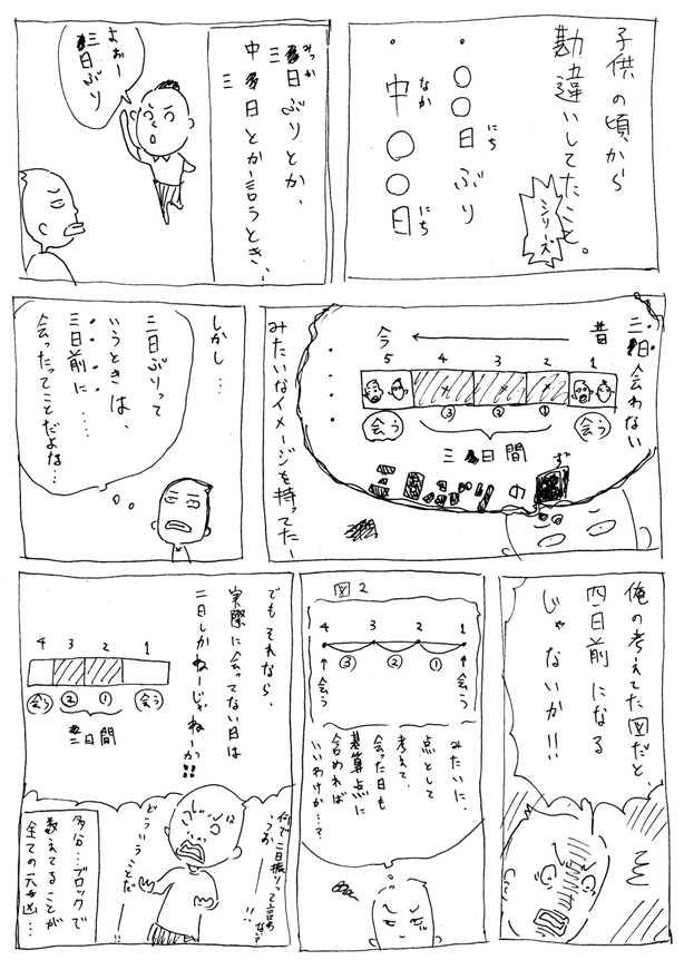mikka001.jpg