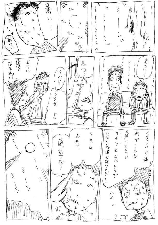 natsu002.jpg
