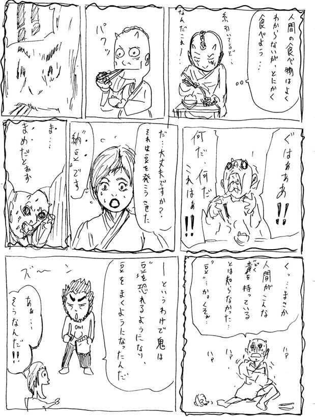 setsubun094.jpg