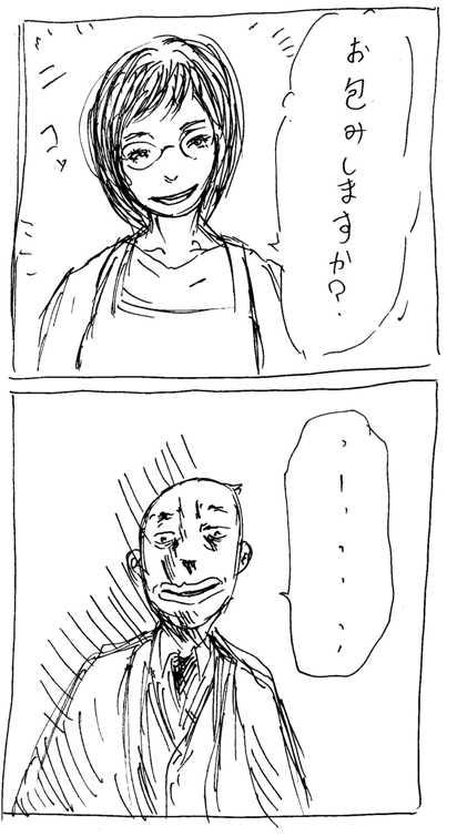 strangehosi002.jpg