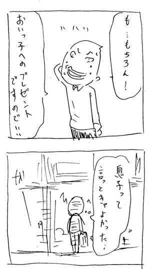 strangehosi003.jpg
