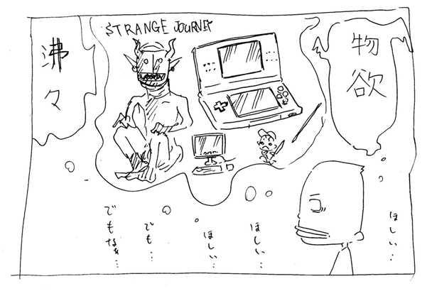 strangehosi004.jpg