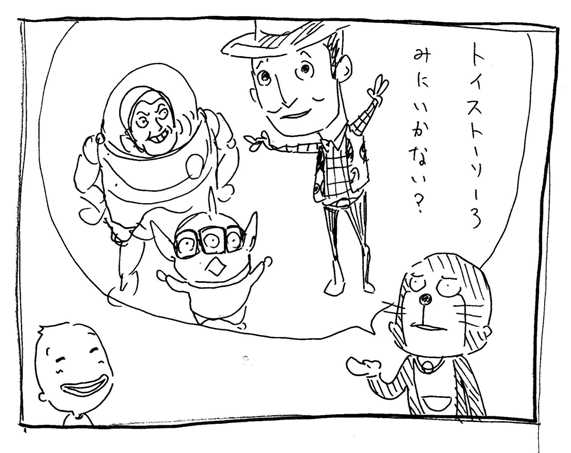 toy3001.jpg