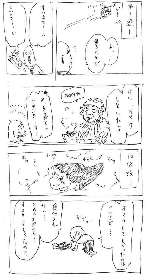 yakiimo001.jpg