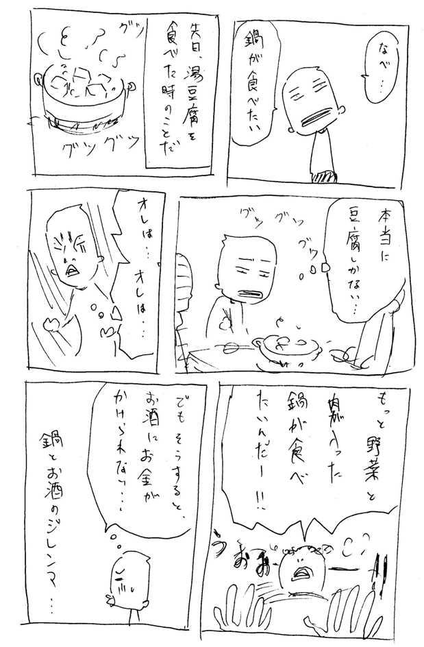 yudofu001.jpg
