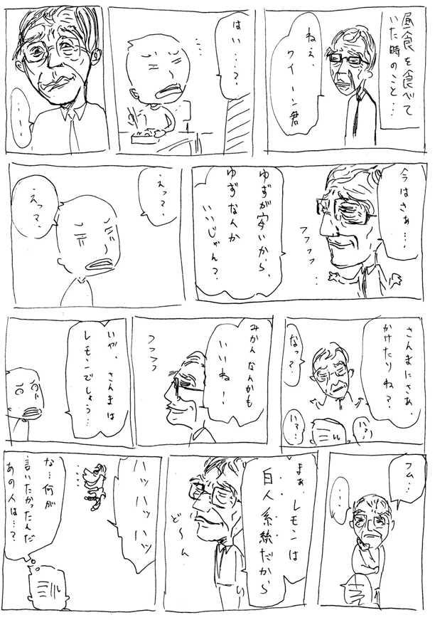 yuzuremon001.jpg