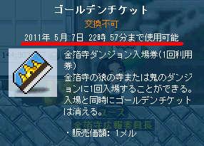 2011_0507_1955.jpg