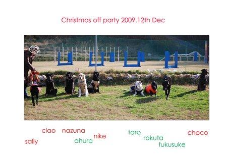 クリスマスオフ会2009