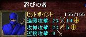 aoe3 忍者