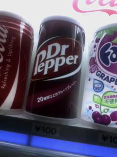 ドクターペッパー1
